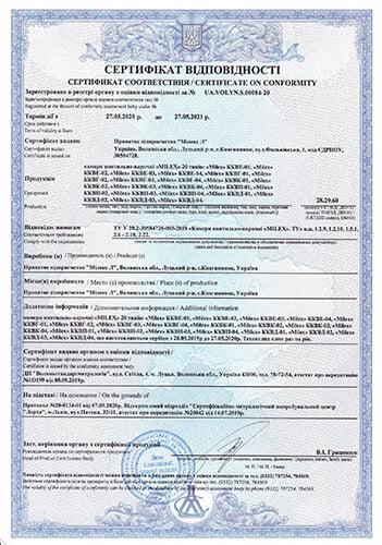 Сертифікат відповідності термокамери MILEX